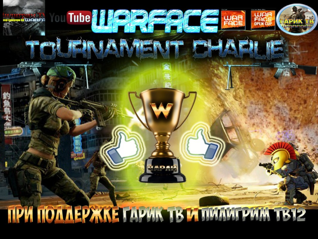 Tournament Warface - bracket, results, prizes